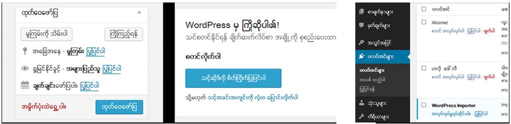 WordPress ၃.ဂ ဒီဇိုင်း