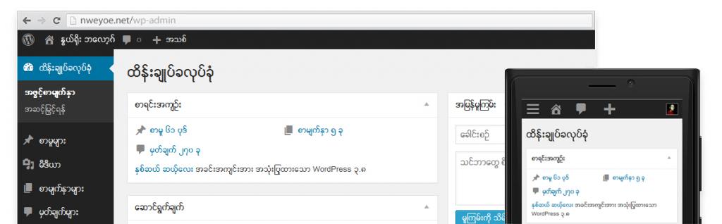 WordPress ၃.ဂ ခေတ်သစ်အနုအလှ